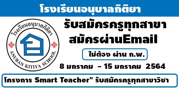 """โรงเรียนอนุบาลกิติยา เปิดรับสมัครครูรุ่นใหม่ ไฟแรง เข่าร่วม """"โครงการ Smart Teacher""""  รับสมัครครูทุกสาขาวิชาเอก ( มีใบประกอบวิชาชีพครู ) เงินเดือน 20,000.-บาท"""