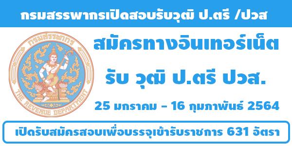 กรมสรรพากร เปิดรับสมัครสอบเพื่อบรรจุบุคคลเข้ารับราชการ จำนวน 631 อัตรา รับวุฒิ ปวส.ป.ตรี สมัครทางอินเทอร์เน็ตวันที่ 25 มกราคม – 16 กุมภาพันธ์ 2564