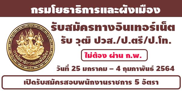 กรมโยธาธิการและผังเมือง เปิดรับสมัครพนักงานราชการ  5 อัตรา คุณสมบัติวุฒิ ปวส./ป.ตรี/ป.โท รับสมัครทางอินเทอร์เน็ต วันที่ 25 มกราคม – 4 กุมภาพันธ์ 2564