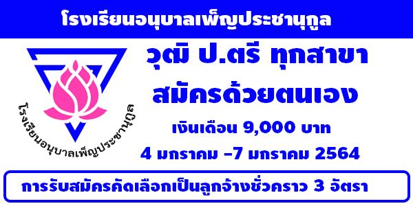 โรงเรียนอนุบาลเพ็ญประชานุกูล ประกาศรับสมัครครูผู้สอน 3 อัตรา รับวุฒิ ป.ตรี (ทุกสาขา)  ตั้งแต่ 4 มกราคม -7 มกราคม.2564