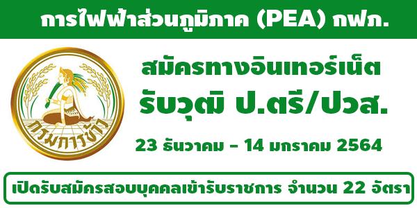 กรมการข้าว เปิดรับสมัครสอบเพื่อบรรจุบุคคลเข้ารับราชการ จำนวน 22 อัตรา รับวุฒิ ป.ตรี/ปวส./ผ่าน กพ. รับสมัครทางอินเทอร์เน็ต ตั้งแต่วันที่ 23 ธันวาคม 2563 – 14 มกราคม 2564