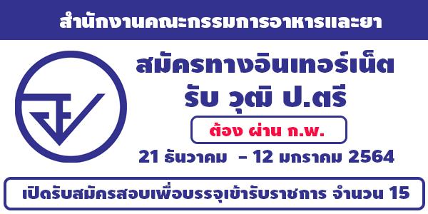 สำนักงานคณะกรรมการอาหารและยา เปิดรับสมัครสอบเพื่อบรรจุเข้ารับราชการ จำนวน 5 อัตรา รับวุฒิ ป.ตรี  รับสมัครทางอินเทอร์เน็ต ตั้งแต่วันที่ 21 ธันวาคม 2563 – 12 มกราคม 2564