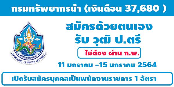กรมทรัพยากรน้ำ เปิดรับสมัครพนักงานราชการทั่วไป (ไม่ต้องผ่านภาค ก ของ ก.พ.) ปริญญาตรี รับสมัคร 11 มกราคม -15 มกราคม 2564