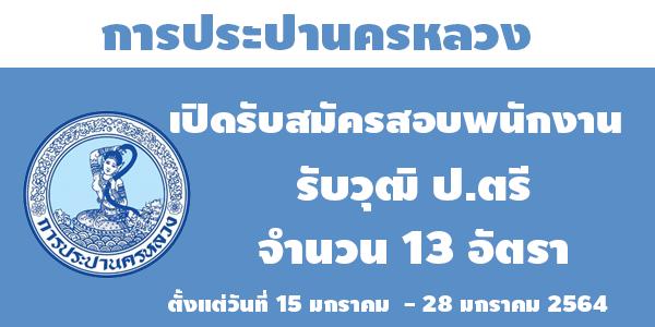 การประปานครหลวง เปิดรับสมัครสอบบรรจุเป็นพนักงาน จำนวน 13 อัตรา รับสมัครทางอินเทอร์เน็ต ตั้งแต่วันที่ 15 – 28 มกราคม 2564
