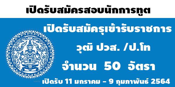 เปิดรับสมัครสอบนักการทูต ประจำปี 2564 จำนวน 50 อัตรา โดยเปิดรับ ป.ตรี ป.โท และผ่าน กพ. สมัครทางอินเทอร์เน็ต 11 มกราคม – 9 กุมภาพันธ์ 2564