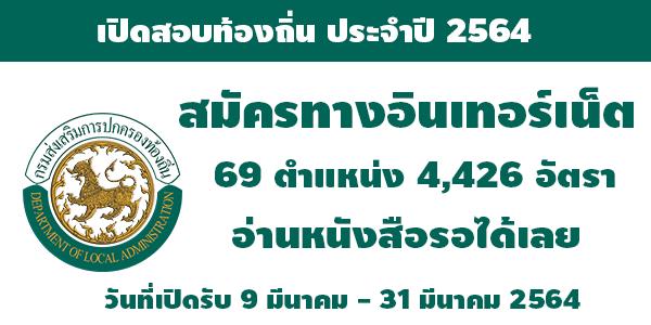 เปิดสอบท้องถิ่น ประจำปี 2564 จำนวน 69 ตำแหน่ง 4,426 อัตรา  เปิดรับสมัคร 9 – 31 มีนาคม 2564