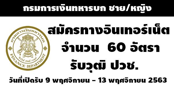 กรมการเงินทหารบก เปิดรับสมัครสอบเข้ารับราชการ เป็นนายทหารประทวน จำนวน 60 อัตรา (ชาย/หญิง วุฒิ ปวช. )