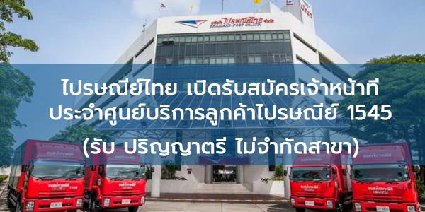 (รับ ปริญญาตรี ไม่จำกัดสาขา) ไปรษณีย์ไทย เปิดรับสมัครเจ้าหน้าที่ ประจำศูนย์บริการลูกค้าไปรษณีย์ 1545