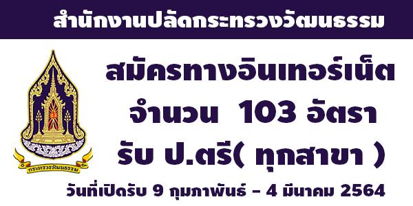 สำนักงานปลัดกระทรวงวัฒนธรรม รับสมัครสอบบุคคลเข้ารับราชการ 103 อัตรา รับวุฒิ ป.ตรี ทุกสาขา