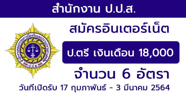 สำนักงาน ป.ป.ส. เปิดรับสมัครสอบเป็นพนักงานราชการรับวุฒิ/ป.ตรี 6 อัตรา