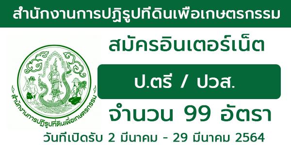 สำนักงานการปฏิรูปที่ดินเพื่อเกษตรกรรม (สปก.) เปิดรับสมัครสอบเข้ารับราชการ 99 อัตรา
