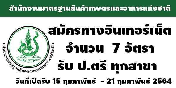 (รับวุฒิ ป.ตรี ทุกสาขา) สำนักงานมาตรฐานสินค้าเกษตรและอาหารแห่งชาติ เปิดรับสมัครสอบเป็นพนักงานราชการ 7 อัตรา