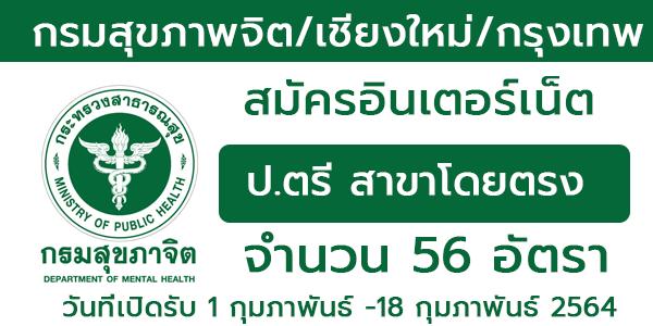 กรมสุขภาพจิต เปิดรับสมัครงานราชการ 56 อัตรา