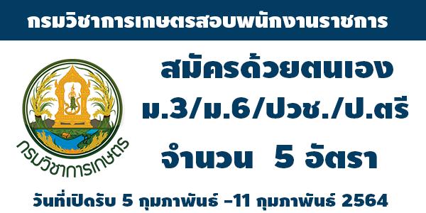 กรมวิชาการเกษตร เปิดรับสมัครสอบพนักงานราชการทั่วไป รับ ม.3/ม.6/ปวช./ป.ตรี (ไม่ต้องผ่านภาค ก)