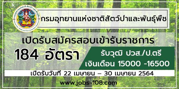 กรมอุทยานแห่งชาติสัตว์ป่าและพันธุ์พืช เปิดสอบ 184 อัตรา รับวุฒิ ปวส./ป.ตรี