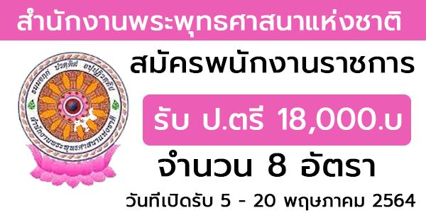 สำนักงานพระพุทธศาสนาแห่งชาติ เปิดรับสมัครสอบเป็นพนักงานราชการ 8 อัตรา