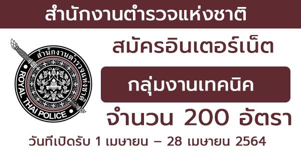 สำนักงานตำรวจแห่งชาติ เปิดรับสมัครสอบตำรวจ (กลุ่มงานเทคนิค) 200 อัตรา