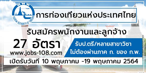 การท่องเที่ยวแห่งประเทศไทยเปิดรับสมัครสอบเพื่อบรรจุเป็นพนักงานและจ้างเป็นลูกจ้าง 27 อัตรา