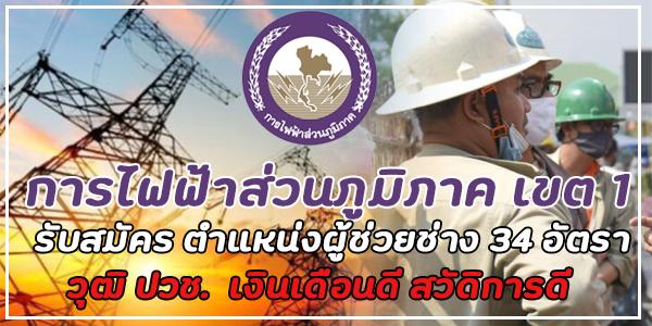การไฟฟ้าส่วนภูมิภาค เขต 1 รับสมัครพนักงาน ตำแหน่งผู้ช่วยช่าง 34 อัตรา วุฒิ ปวช.