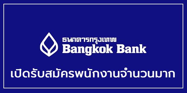 ธนาคารกรุงเทพ เปิดรับสมัครพนักงานประจำทุกสาขา ในเขตกรุงเทพและตจว.