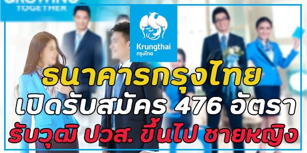 ธนาคารกรุงไทย เปิดรับสมัคร 476 อัตรา วุฒิ ปวส. ขึ้นไป ชายหญิง อายุ 18-35 ปี เงินเดือนดี