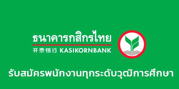 ธนาคารกสิกรไทย รับสมัครพนักงานทุกระดับวุฒิการศึกษา ในเขตกรุงเทพ/ส่วนภูมิภาค
