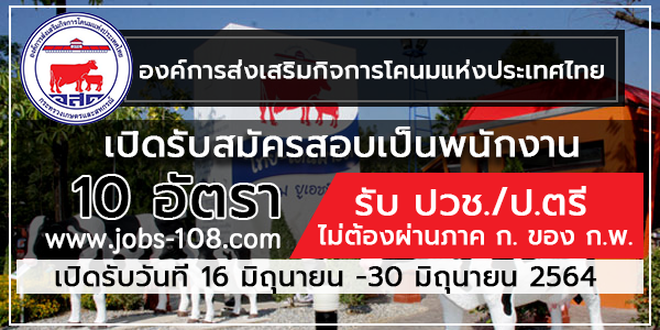 องค์การส่งเสริมกิจการโคนมแห่งประเทศไทย เปิดรับสมัครสอบเป็นพนักงาน 10 อัตรา