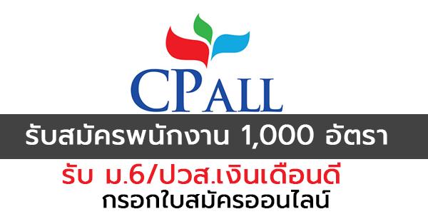 บริษัท ซีพี ออลล์ จํากัด (มหาชน) รับสมัครพนักงาน 1,000 อัตรา