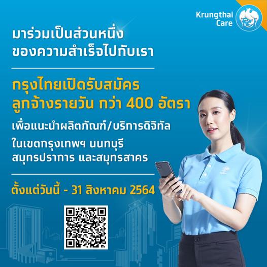 ธนาคารกรุงไทย เปิดรับสมัครลูกจ้าง กว่า 400 อัตรา