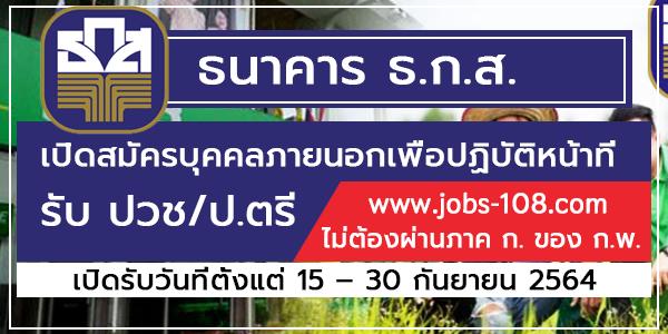 หางานราชการ,งานราชการ,สอบราชการ,สมัครงงานราชการ,jobs-108,jobs-108.com,job-108